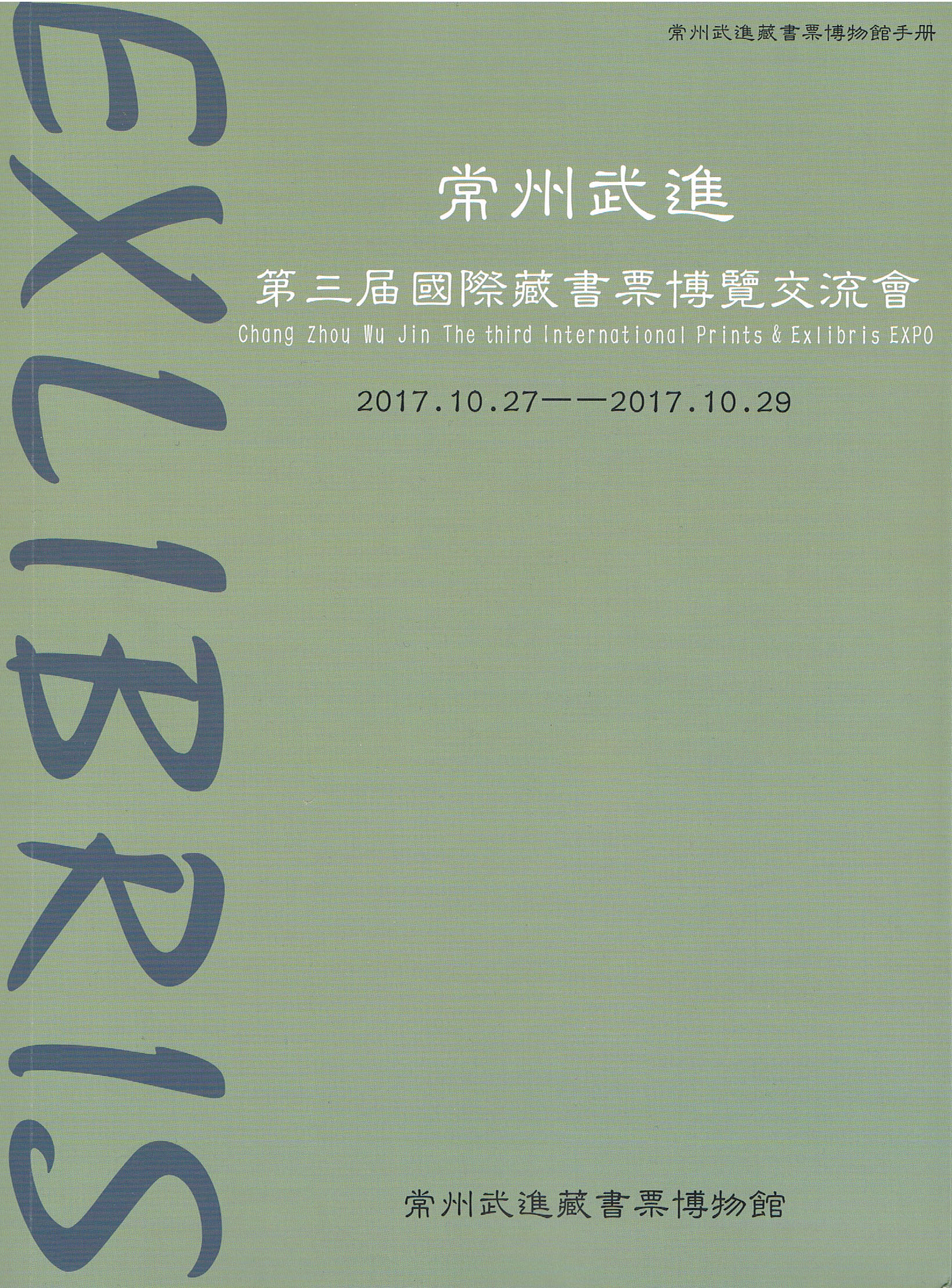 COPERTINA LIBRO 3th INTERNATIONAL EX LIBRIS CHANG ZHOU